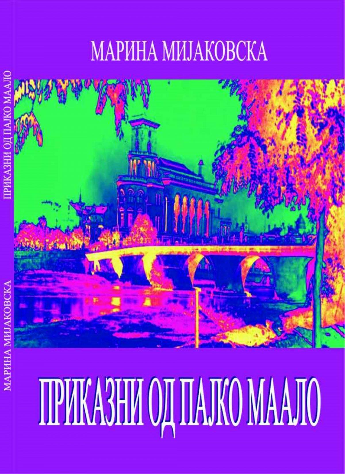 """Промоција на книга """"ПРИКАЗНИ ОД ПАЈКО МААЛО"""""""